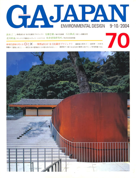 GA Japan Environmental Design: 70 (Sep-Oct 2004)