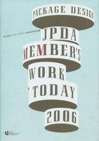 Package Design: JPDA Member's Work Today 2006
