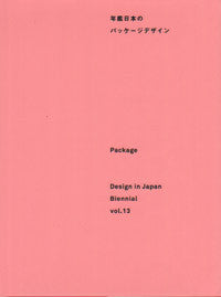 Package Design in Japan, Biennial Vol. 13