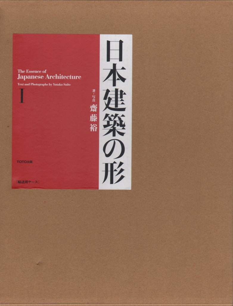 The Essence of Japanese Architecture I