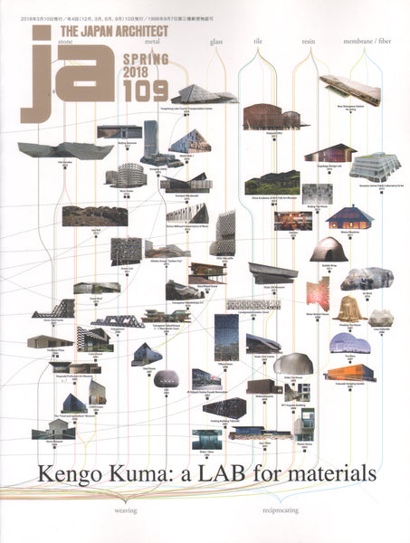 JA 109: Kengo Kuma: a LAB for materials
