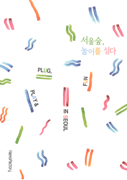 Plug, Play & Fun In Seoul