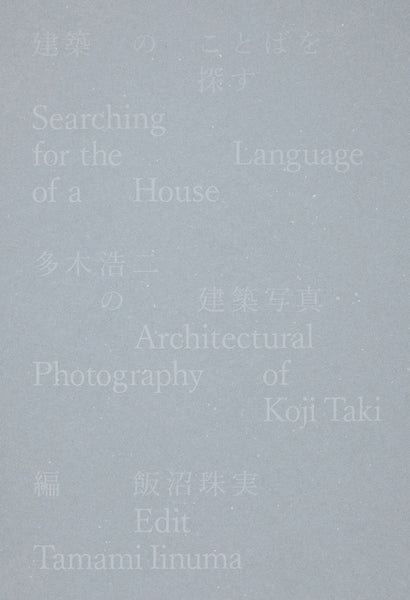 Searching For The Language Of The House