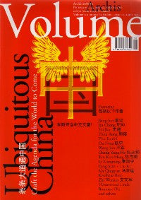 Volume No. 8: Ubiquitous China - Craft the Agenda for the World to Come