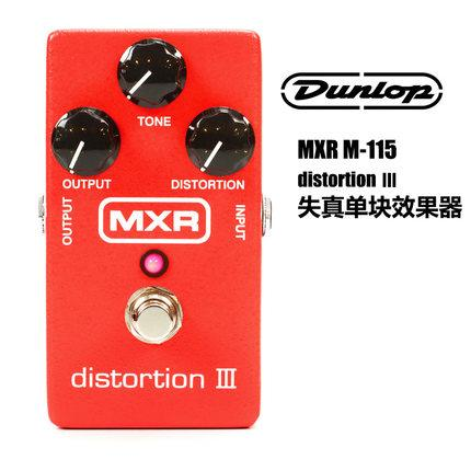 Dunlop MXR M-115 Distortion III Distortion Guitar Effect Pedal