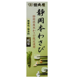 Authentic Japanese Shizuoka Wasabi paste 42g - Mado's Food Hall