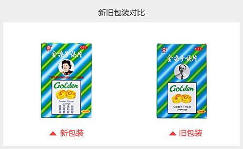 Golden Throat Lozenge Cough Drops (Jinsangzi Houpian) - 12 Drop (Pack of 3)