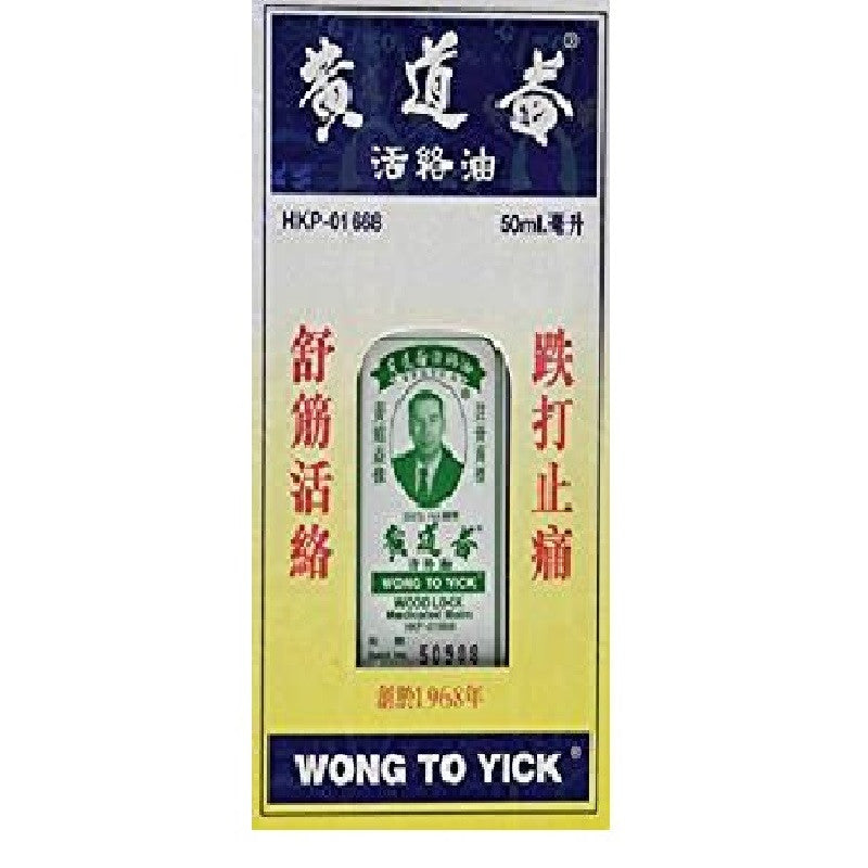 Wood Lock Medicated Oil from Solstice Medicine Company 1.7 Oz - 50 ml Bottle. | 黄道益活络油。