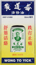 Wood Lock Oil (Wong To Yick)