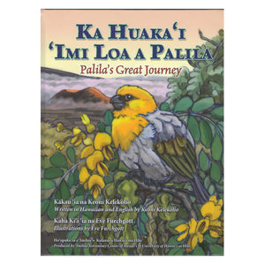 Book cover shows artwork of a yellow, grey and brown Hawaiian palila bird perched on native mamane with yellow blooms, with the cinder cones of Mauna Kea in the background.