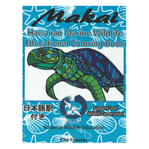 Hawaiian Marine Wildlife Educational Coloring Book