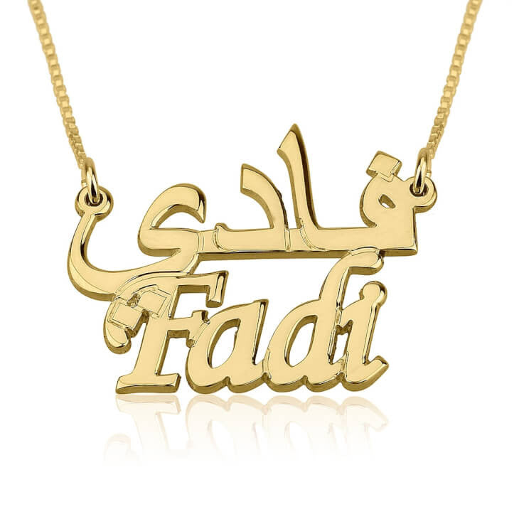 Personalized 24k Gold Plated English and Arabic Name Necklace
