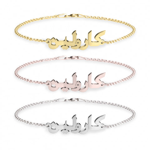 Personalized Arabic Name Bracelet