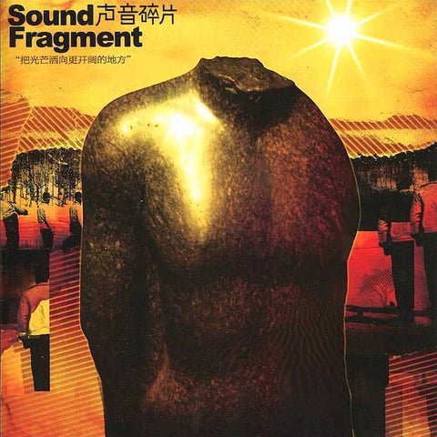 Sound Fragment | Spread The Light | Album-ArtRockStore