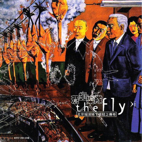 The Fly | The Fly | Album-ArtRockStore