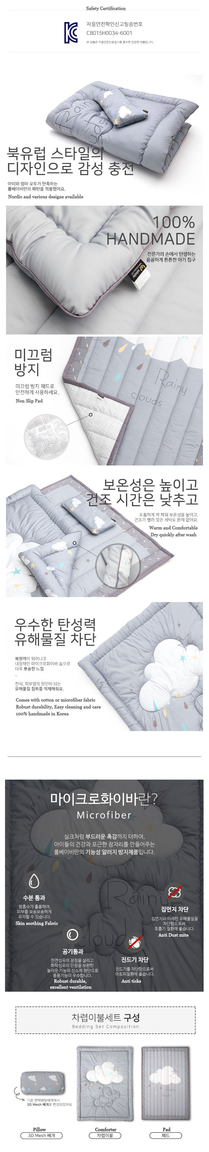 Korea Brand LOLBaby Bedding Set - Pillow, Comforter, Pad