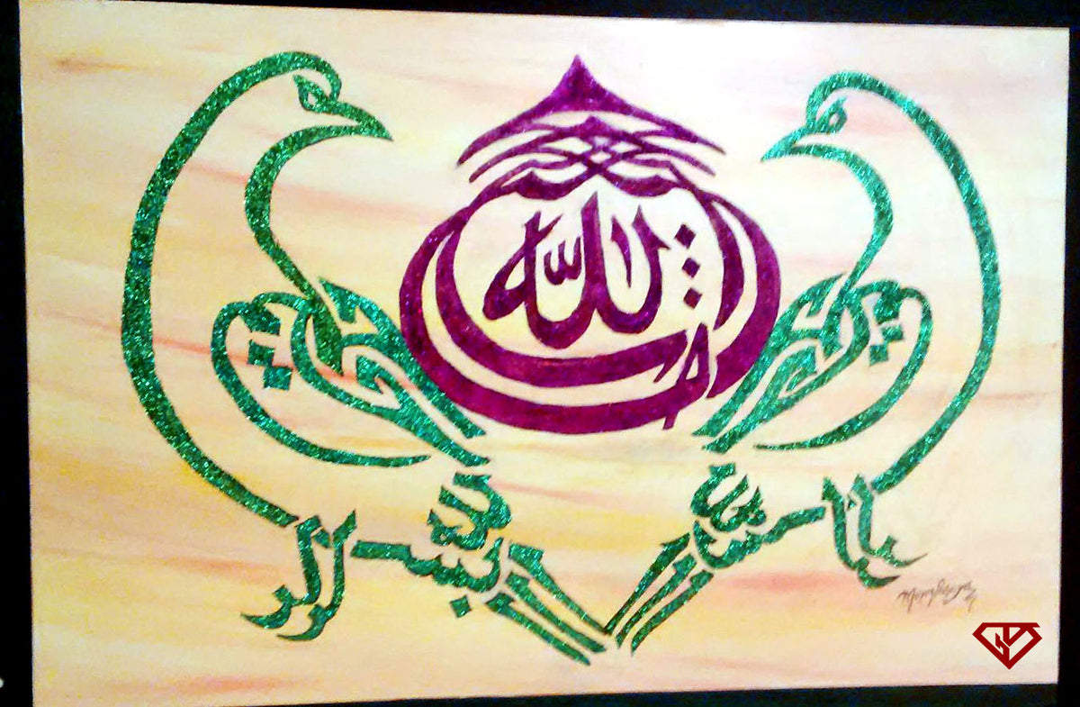 Alhamdulilah Islamic Painting that inspired our Tasbih or Taspeh design