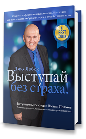 No Fear Speaking - Russian Edition - E-Book