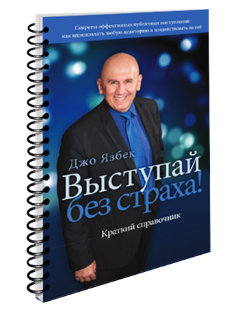 No Fear Speaking Quick Reference Guide - Russian E-Book