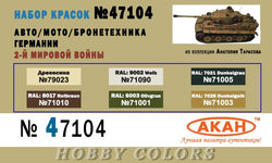 Armored Vehicles WW2 - HOBBYColours