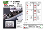 USA Jet Fighter Seat Belt Sets - 6 sets