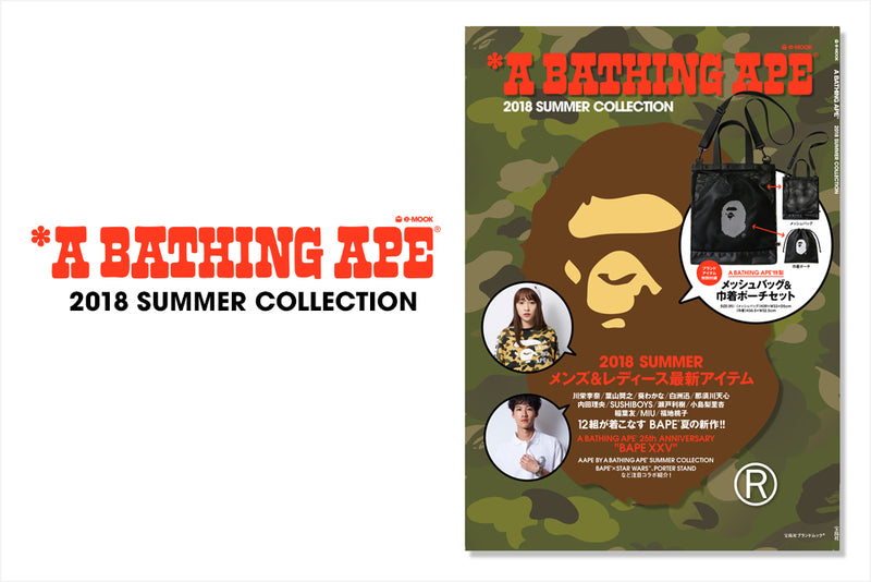 A BATHING APE e-MOOK A BATHING APE 2018 SUMMER COLLECTION - happyjagabee store