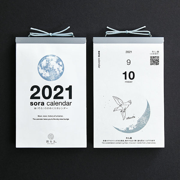 Shinnippon Tear-Off Calendars