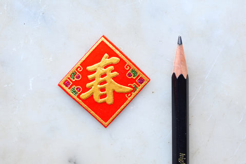 Chinese New Year Felted Sticker - Spring