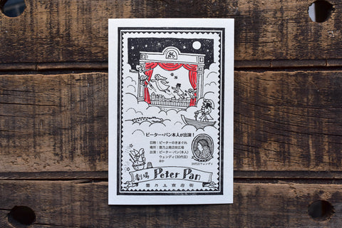 Letterpress Postcard - Peter Pan Theater