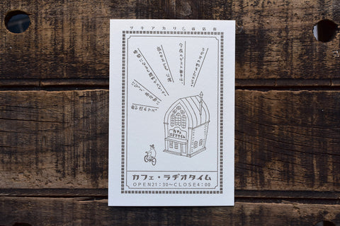Letterpress Postcard - Cafe Radio Time