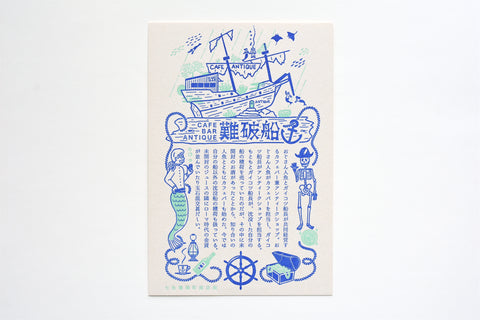 Kyupodo Letterpress Postcard - Cafe Bar Wreck