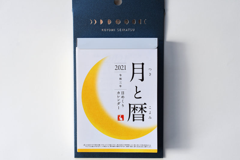 Shinnippon Daily Moon Calendar