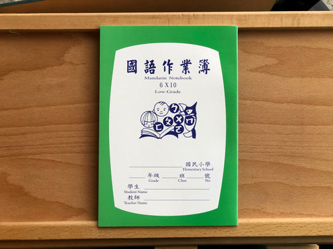Mandarin Workbook - Low-Grade