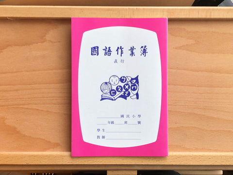 Mandarin Workbook