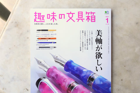 Hobby Stationery Box Vol 56
