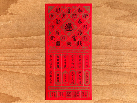 Chinese New Year Decoration Stickers