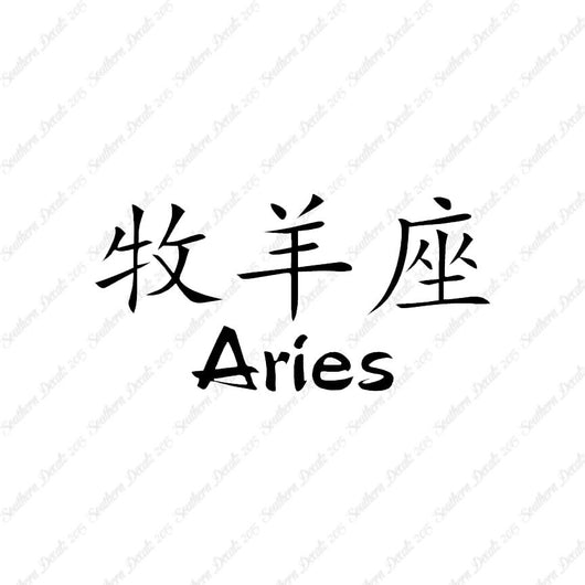 Image result for aries symbols