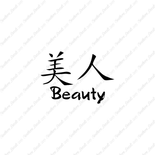 Chinese Symbols Beauty Southern Decalz