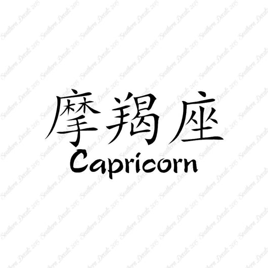 what is capricorn in chinese