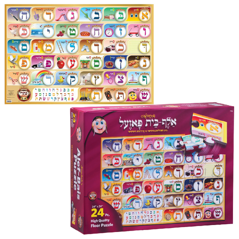 "Kisrei Alef Bais 24 Pc. Yiddish ""24 x ""36 Floor Puzzle with ""24 x ""36 Alef Bais Yiddish Poster"