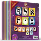 "47 Large Crowned Alef-Bais Posters (9"" x 9.75""), Great for classroom or home use."