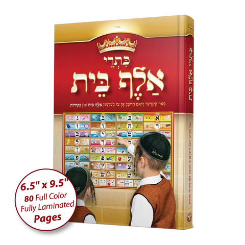 Sefer Kisrei Alef-Bais, with YIDDISH keywords & beautiful pictures