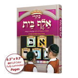 Sefer Kisrei Alef-Bais & Nekudos book, special school edition (without pictures)