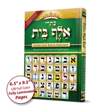 "Sefer Kisrei Alef-Bais & Nekudos, with ENGLISH and LOSHON-KODESH captions, 6"" x 9"" Laminated"