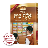 Sefer Kisrei Alef-Bais & Nekudos, with LOSHON-KODESH keywords & beautiful pictures