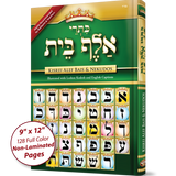 "Sefer Kisrei Alef-Bais & Nekudos, with ENGLISH and LOSHON-KODESH captions, 9"" x 12"""