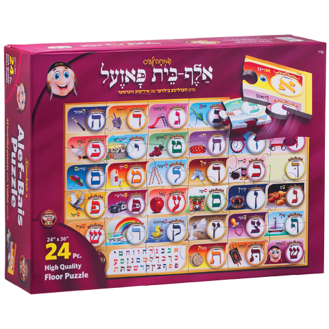 "Alef Bais 24 Pc. floor puzzle - YIDDISH keywords with pictures (24"" x 36"")"