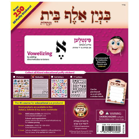 Kisrei - Binyan Alef Bais - Over 250 3D Restickable Puffy Nekudos Stickers