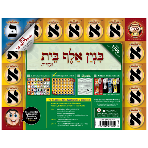 KISREI 33 Alef-Bais Sticker Sheets - One Alef-Bais Letter per Sheet