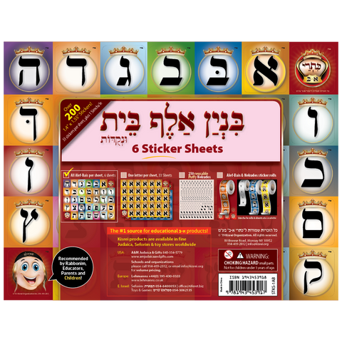 KISREI 6 Alef-Bais Sticker Sheets - One Set of Alef Bais per Sheet